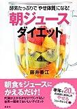 酵素たっぷりで「やせ体質」になる! 「朝ジュース」ダイエット (講談社の実用BOOK) 画像
