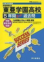 東亜学園高等学校 平成30年度用―5年間スーパー過去問 (声教の高校過去問シリーズ)