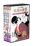江戸春画 枕絵の世界 全4巻 (収納ケース付)セット [DVD]