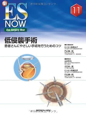 低侵襲手術 (新ES Now No. 11)