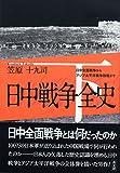 Image of 日中戦争全史 下巻