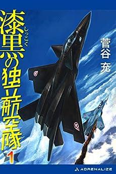 [菅谷 充]の漆黒の独立航空隊(1)