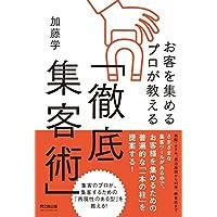 お客を集めるプロが教える「徹底集客術」 (DO BOOKS)