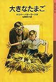 大きなたまご (岩波少年文庫)