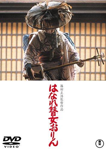 はなれ瞽女おりん [東宝DVD名作セレクション] -