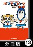 ポプテピピック【分冊版】 (13) (バンブーコミック...