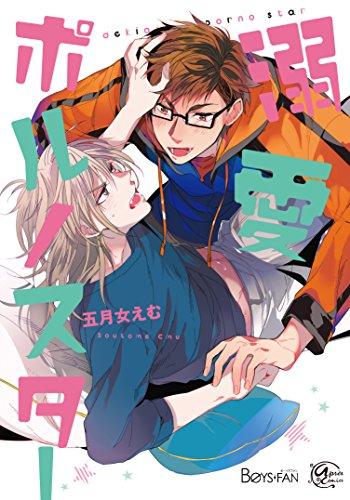 溺愛ポルノスター (アプレコミックス)の詳細を見る