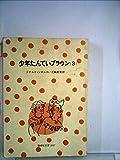 少年たんていブラウン〈3〉 (1977年) (偕成社文庫)