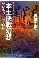 本土決戦幻想 コロネット作戦編 昭和史の大河を往く第八集