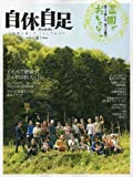 自休自足 2010年 07月号 [雑誌] VOL.30