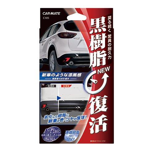 カーメイト 脱脂剤 コーティング剤 黒樹脂復活 16ml(8...