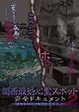 関西最恐心霊スポット・完全ドキュメント 〜あなたの知らない禁忌地帯2〜 [DVD]