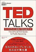 TED TALKS スーパープレゼンを学ぶTED公式ガイド