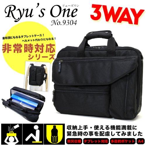 va- 9304-ao 横型 3way ビジネスバッグ A4 非常時対応 Ryu's One リューズワン ブリーフケース メンズバッグ ショルダーバッグ リュック デイパック 防災 PC メンズ レディース Amazon限定 オリジナルモデル No.9304 ブラック(Black)