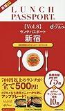ランチパスポート新宿 vol.8 (ぴあMOOK)