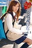 アブナイ女神☆くるみひな vol.1
