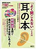 「よく聞こえない」ときの耳の本 (週刊朝日ムック)