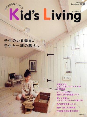 Kid's living―子供と楽しむインテリア (私のカントリー別冊)の詳細を見る
