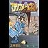 マテリアル・パズル 4巻 (デジタル版ガンガンコミックス)