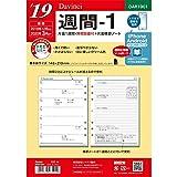 ダ・ヴィンチ 2019年 システム手帳 リフィル A5 週間-1 DAR1901
