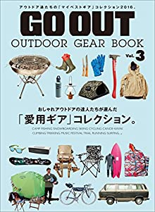 GO OUT特別編集 OUTDOOR GEAR BOOK