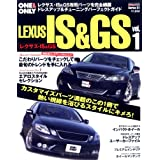 Lexus IS & GS vol.1―Dress up & tuning parts c (CARTOP MOOK ONE&ONLY Series 61)