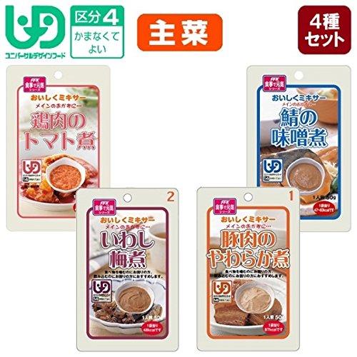 区分4 おいしくミキサー 主菜 4種セット(介護食UDF4 ...