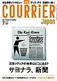 COURRiER Japon (クーリエ ジャポン) 2009年 07月号 [雑誌]