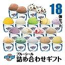 沖縄のアイス「ブルーシール詰合せギフト18」