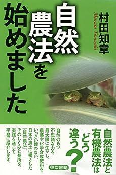 [村田知章]の自然農法を始めました