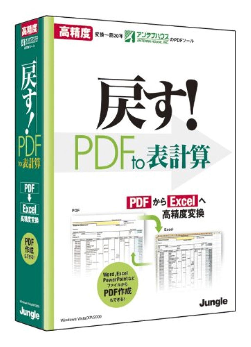 逆説自己尊重解釈戻す!PDF to 表計算