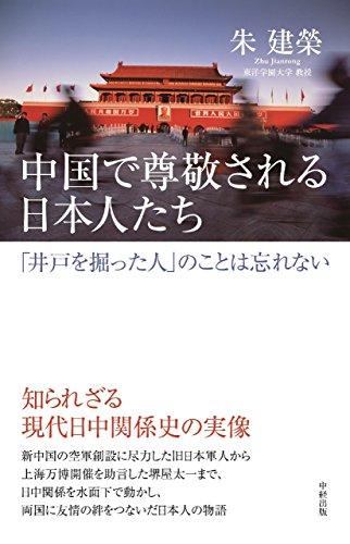 中国で尊敬される日本人たち (中経出版)