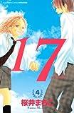 17(じゅうなな) 4 (講談社コミックスフレンド)