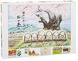 1000ピース ジグソーパズル めざせ!パズルの達人 桜地蔵 (50x75cm)