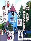 海外旅行記 ムーミンinフィンランド: リトル・ミイちゃんに魅せられて