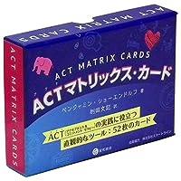 ACTマトリックス・カード