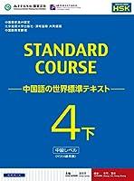 スタンダードコース中国語 -中国語の世界標準テキスト-4下(HSK4級対応)