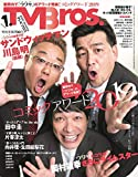 TV Bros.2020年1月号 画像