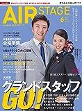 AIR STAGE (エア ステージ) 2018年6月号