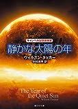 静かな太陽の年 (創元SF文庫)