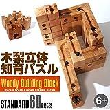 知育 木製ブロック 立体パズル 立体迷宮 積み木 スタンダード仕様 60ピース 知育玩具 ピタゴラスイッチ 藤井聡太