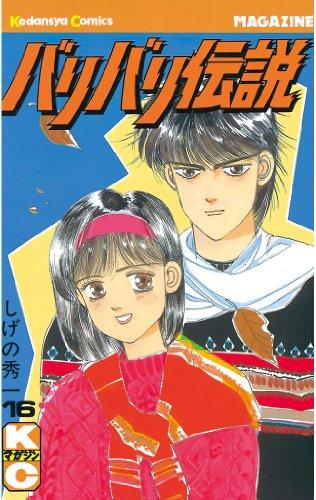 バリバリ伝説(16) (週刊少年マガジンコミックス)