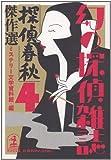 「探偵春秋」傑作選―幻の探偵雑誌〈4〉 (光文社文庫)