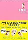 2018 Schedule, Diary & Money Book(2018 スケジュール、ダイアリーアンドマネーブック)