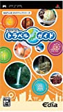 MAPLUSガイドマップシリーズ プロアトラス トラベルガイド - PSP