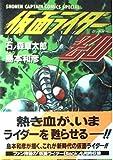 仮面ライダーZO / 島本 和彦 のシリーズ情報を見る