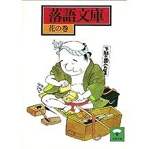落語文庫(6) 花の巻