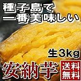 種子島で一番美味しい安納芋(生3kg)