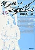 ダブル・フェイス 15 (ビッグコミックス)