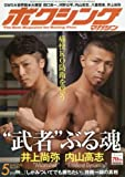 ボクシングマガジン 2016年 05 月号 [雑誌]